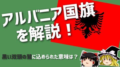 【ゆっくり解説】意外と知らないアルバニア国旗