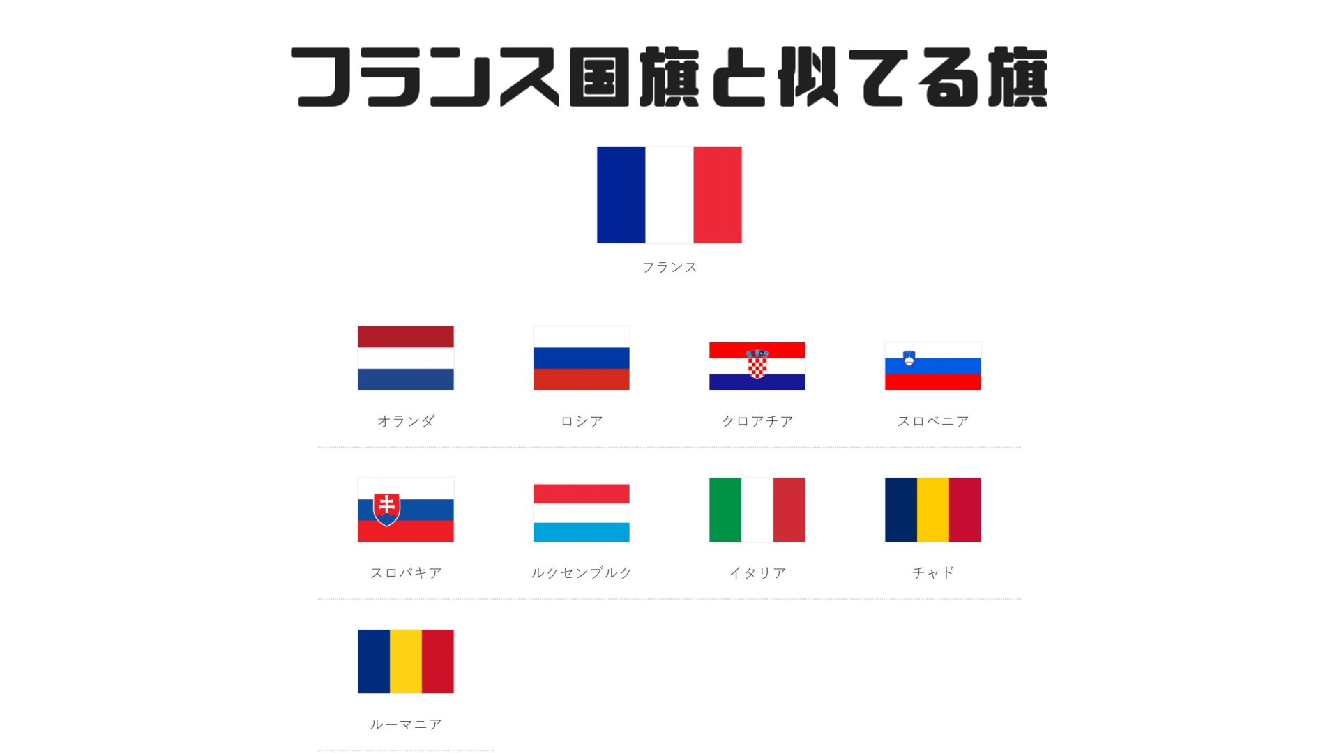 フランス国旗の意味と由来、似てる国旗は?