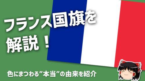 【ゆっくり解説】意外と知らないフランス国旗