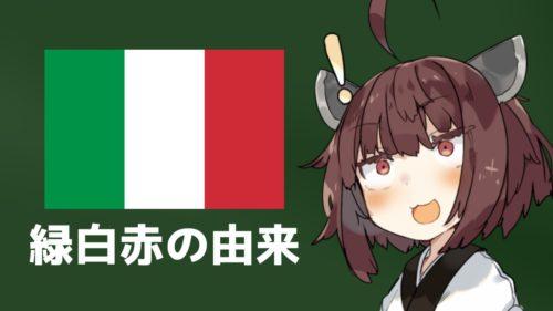 イタリア国旗が緑白赤の3色になった理由【voiceroid解説】