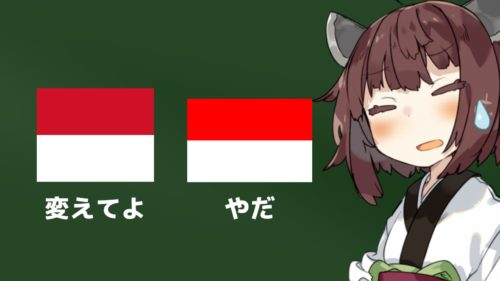 モナコ国旗「変えてよ」インドネシア国旗「やだ」