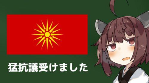 世界トップクラスに猛抗議を受けた国旗がこちら【北マケドニア国旗】