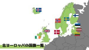北ヨーロッパの国旗と場所