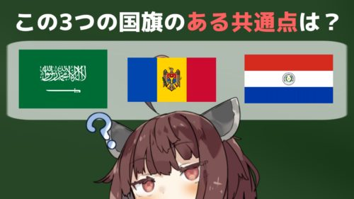 世界に3つしかない、ある共通点を持つ国旗たちがこちら【モルドバ国旗】