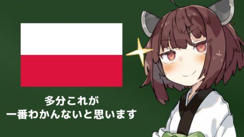 ポーランド国旗の成り立ち、初見で当てられるの0人説
