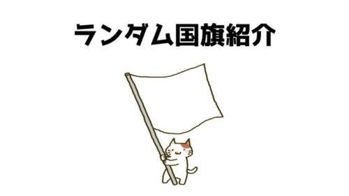 ランダムな国旗を紹介!