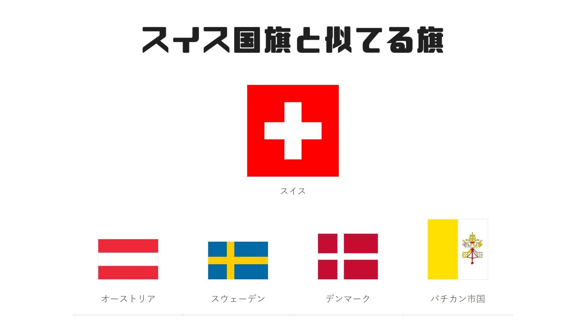 公 用語 スイス
