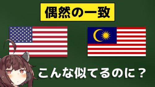 アメリカとマレーシアの国旗が『偶然の一致』ってマジ?