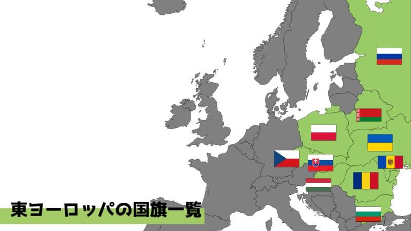 東ヨーロッパの国旗と場所