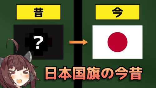 日本の国旗、実は1999年に変わっていた?【VOICEROID解説】