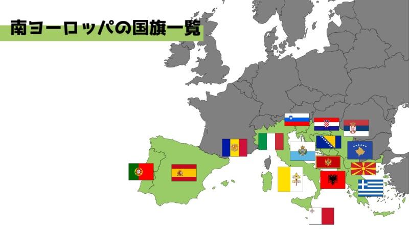 南ヨーロッパの国旗と場所