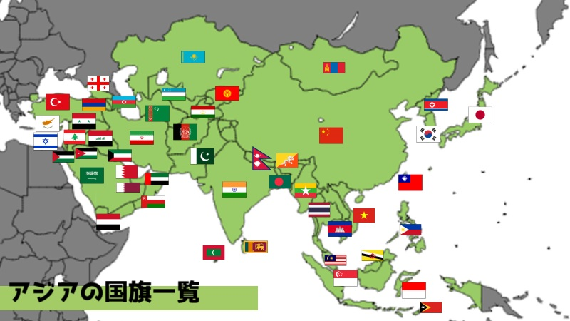 アジアの国旗一覧