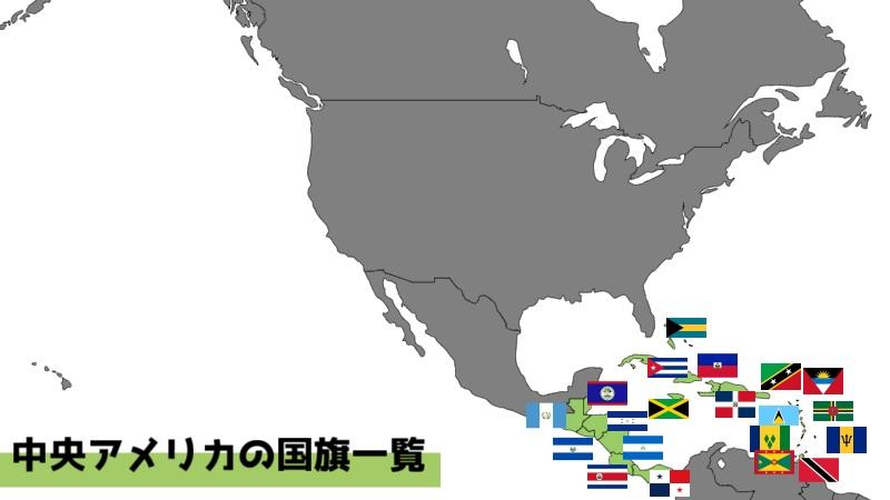 中央アメリカの国旗一覧