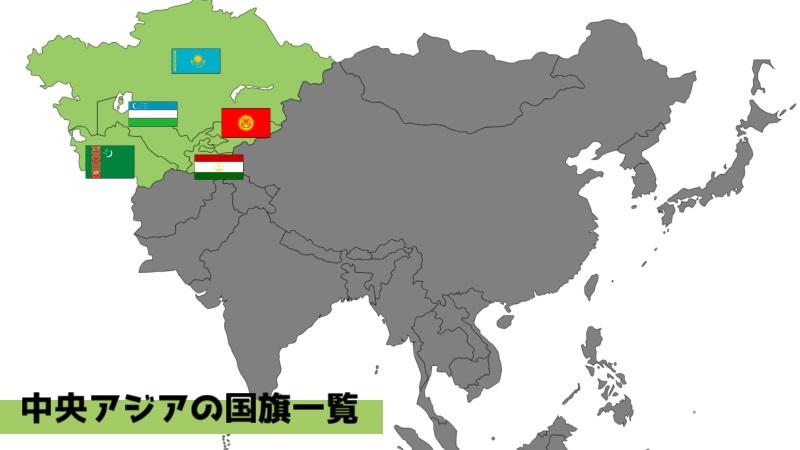 中央アジアの地図と国旗一覧