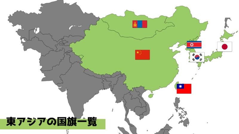 東アジアの地図と国旗