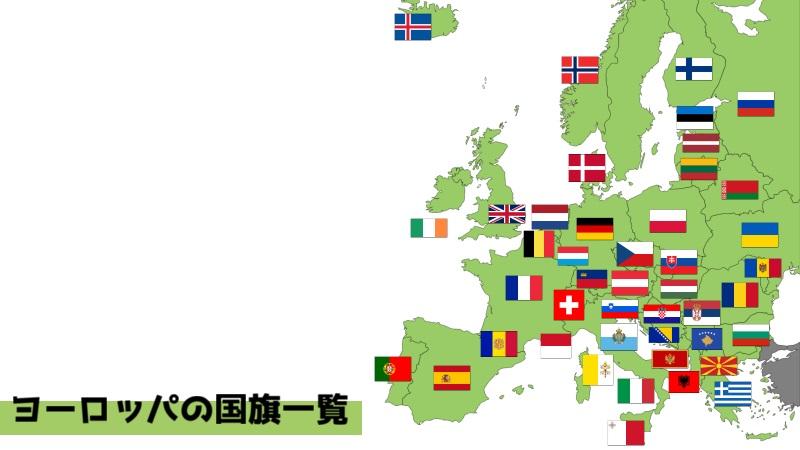 ヨーロッパの国旗一覧