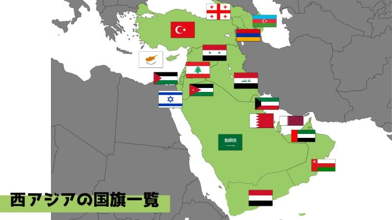 西アジア(中東・近東)の地図と国旗一覧