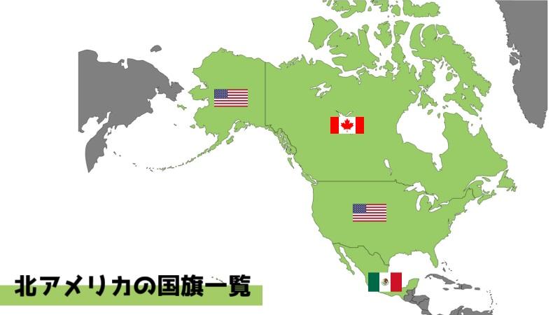 北アメリカの国旗一覧