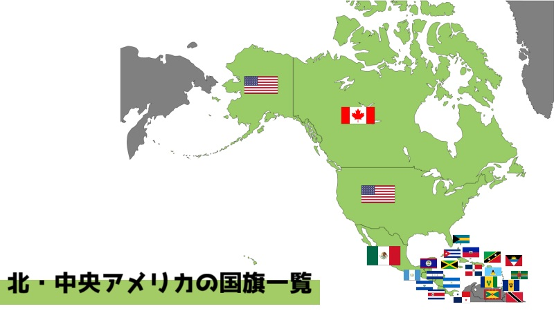 北アメリカ・中央アメリカの国旗一覧