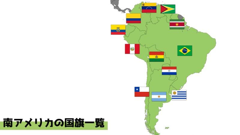 南アメリカの国旗一覧