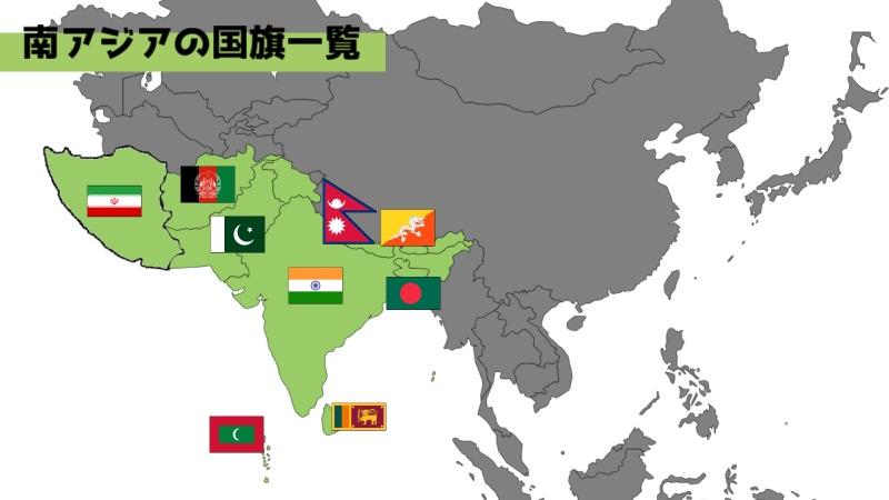 南アジアの地図と国旗