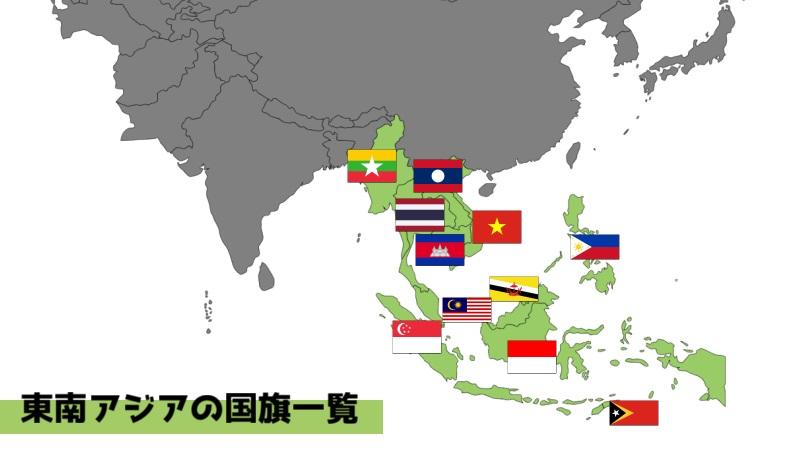 東南アジアの地図と国旗一覧