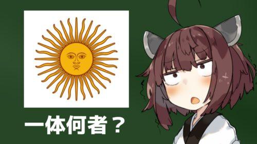 この特徴的な顔を持つ太陽は一体何者?【ウルグアイ国旗】