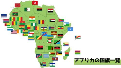 アフリカの国旗一覧