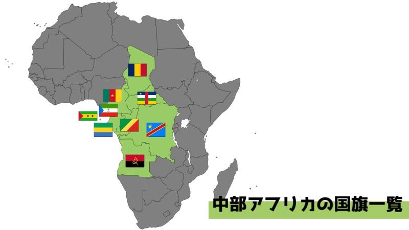 中部アフリカの国旗一覧