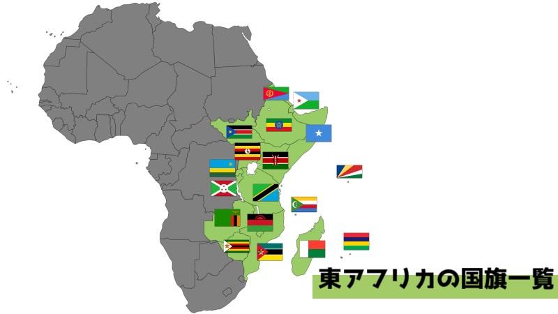 東アフリカの国旗一覧
