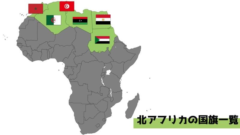 北アフリカの国旗一覧