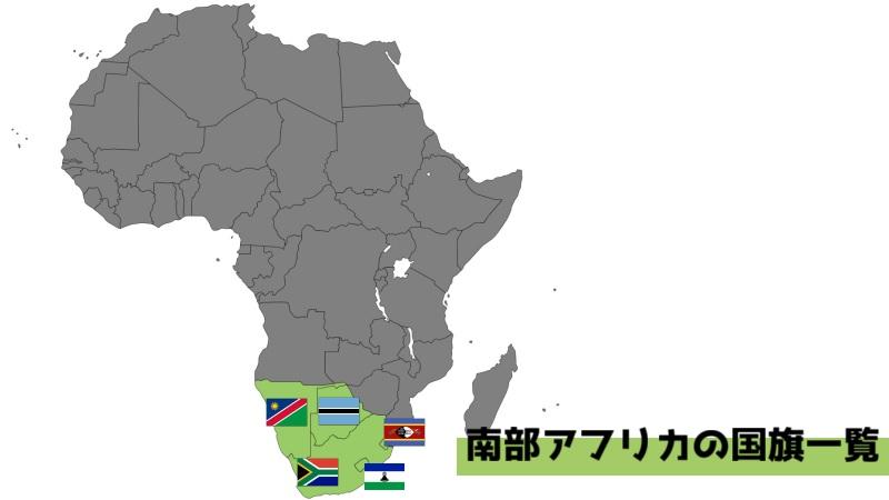 南部アフリカの国旗一覧