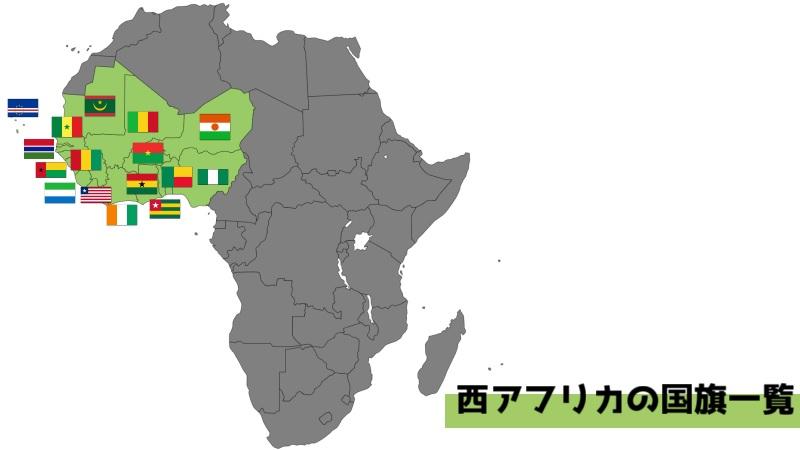 西アフリカの国旗一覧