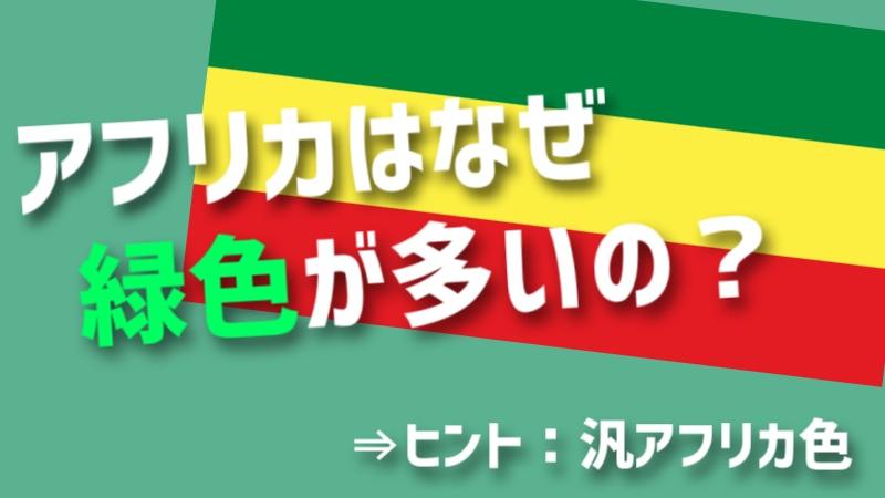 アフリカ国旗に緑色が多い理由