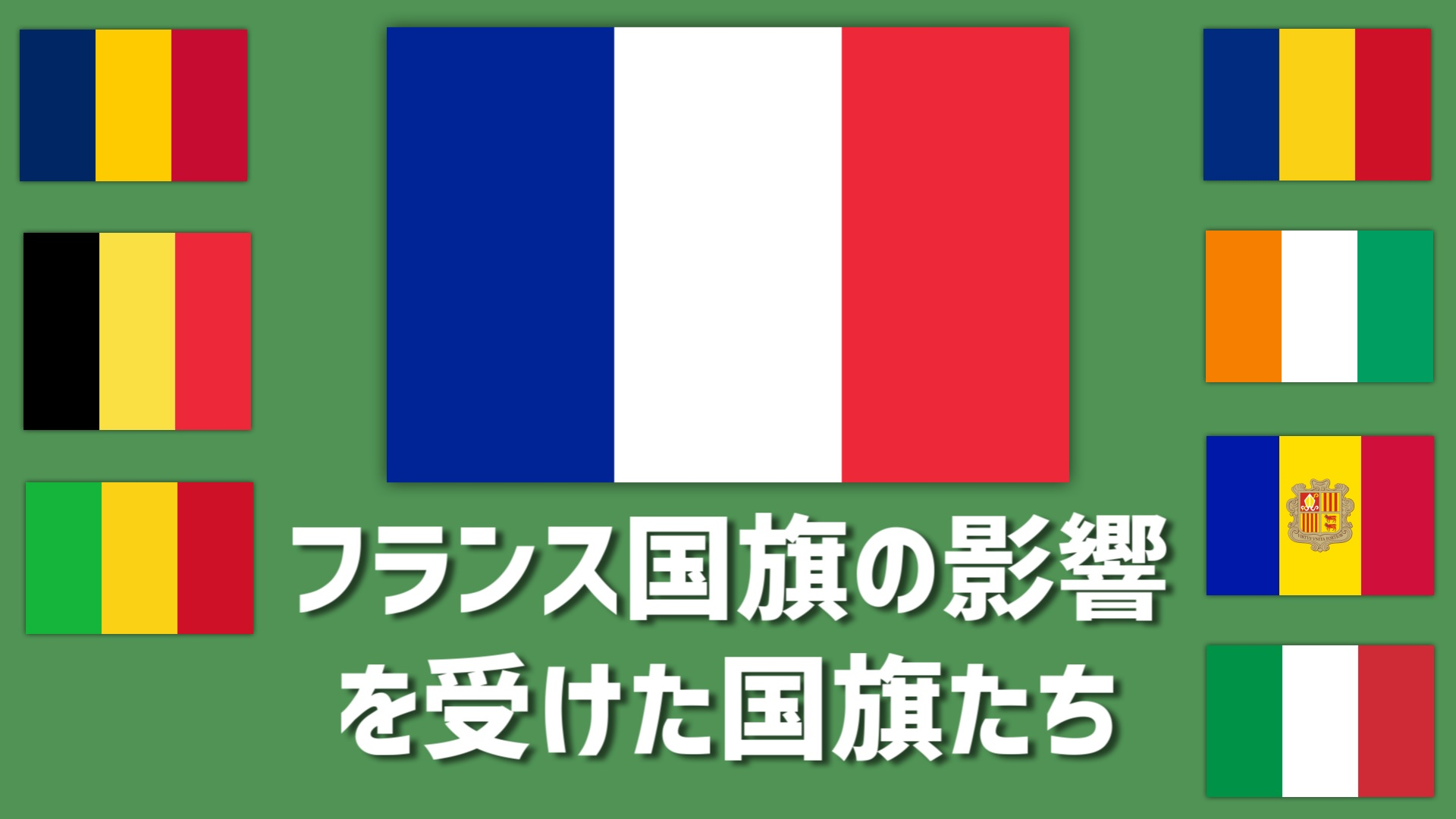 フランス国旗の影響を受けた国旗一覧