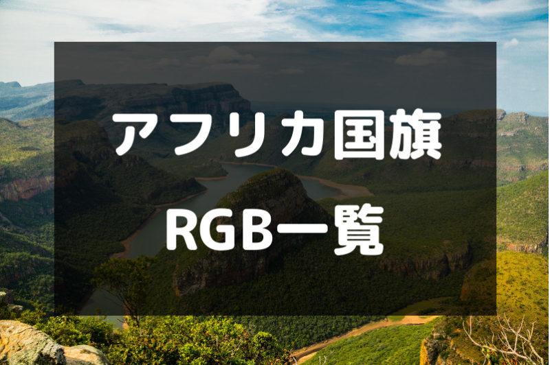 アフリカ国旗のRGB一覧