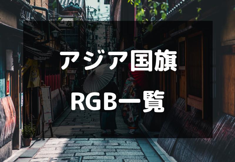 アジア国旗のRGB一覧