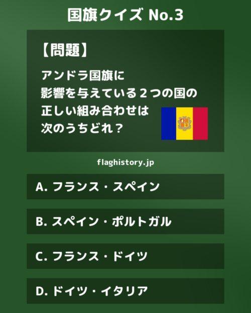 国旗クイズNo.3