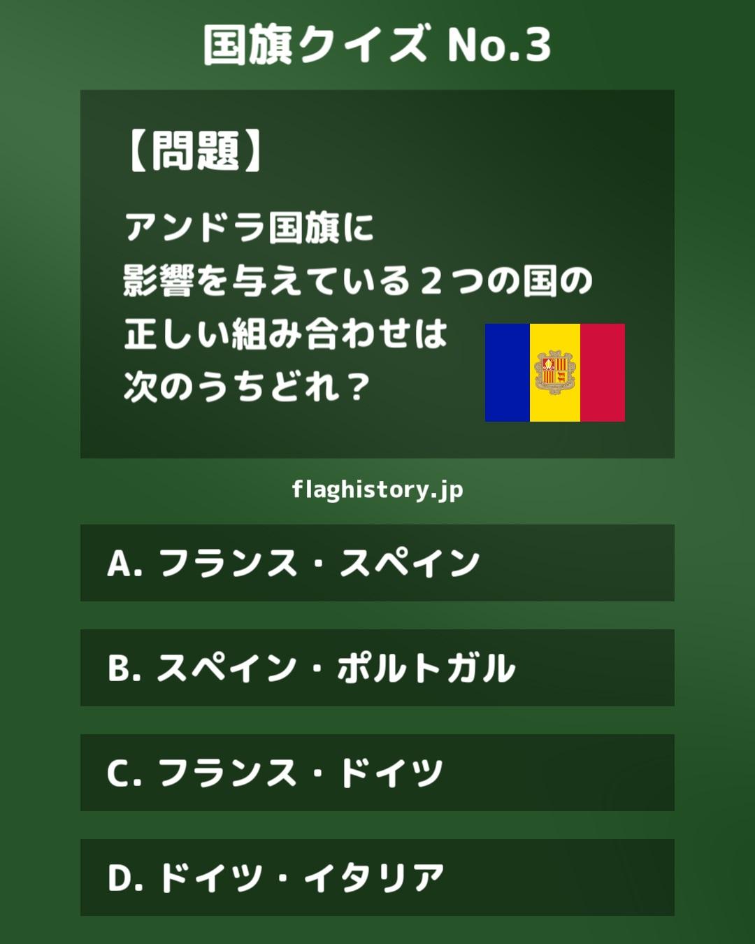 国旗クイズNo.3「アンドラ国旗に影響を与えている2つの国の正しい組み合わせは次のうちどれ?」