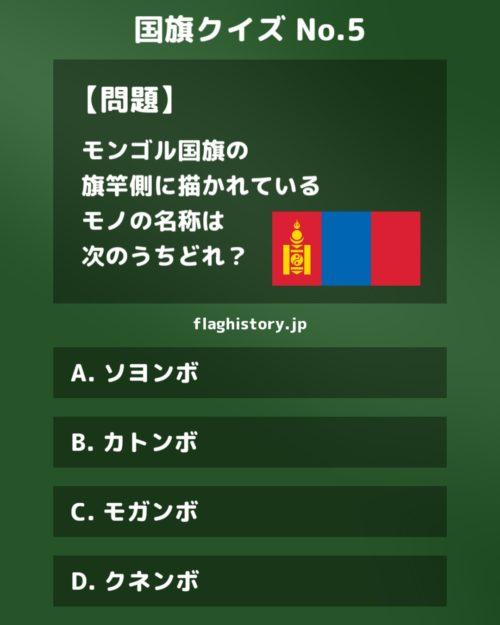 国旗クイズNo.5「モンゴル国旗の旗竿側に描かれているモノの名称は次のうちどれ?」
