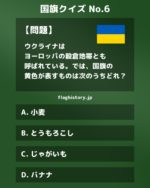 国旗クイズNo.6「ウクライナはヨーロッパの穀倉地帯とも呼ばれている。では、国旗の黄色が表すものは次のうちどれ?」